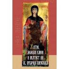 Житие, молебен канон и акатист на св. прпмчца Параскева