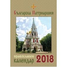 Православен календар 2018