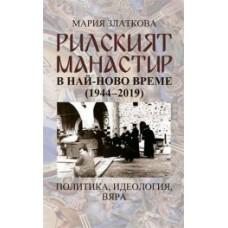 РИЛСКИЯТ МАНАСТИР в най-ново време (1944-2019)