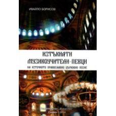 ИЗТЪКНАТИ МУЗИКОУЧИТЕЛИ-ПЕВЦИ на източното православно църковно пеене