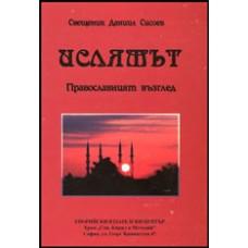 ИСЛЯМЪТ. Православният възглед