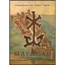 МАРКЕЛИ. Християнският град