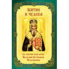 ЖИТИЕ И ЧУДЕСА на светия наш отец Василий Острожки Чудотворец