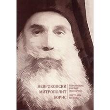 Неврокопски митрополит Борис