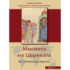 Мисията на Църквата по стъпките на Христос