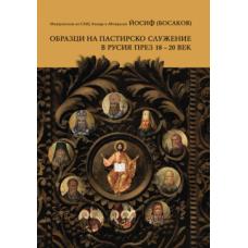 Образци на пастирско служение в Русия през 18 - 20 век