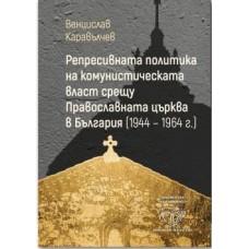 Репресивната политика на комунистическата власт срещу Православната църква в България (1944-1964)