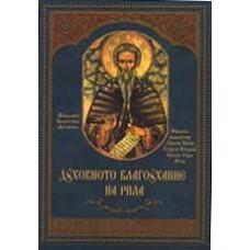 Духовното благоухание на Рила