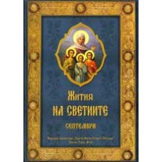 Жития на светиите, Септември