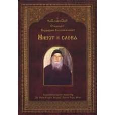 Старецът Порфирий Кавсокаливит. Живот и слова