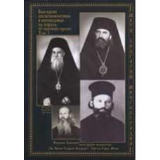 Български свещеномъченици и изповедници на вярата от най-ново време, Том 3