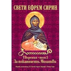 Св. Ефрем Сирин, ТВОРЕНИЯ - том 3. За покаянието. Молитви