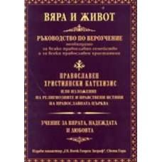 ВЯРА И ЖИВОТ, Православен християнски катехизис