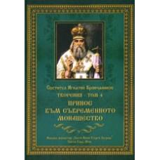 Светител Игнатий Брянчаинов. Творения, Том 4, Принос към съвременното монашество