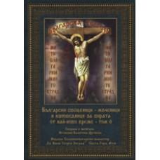 Български свещеници - мъченици и изповедници за вярата от най-ново време - Том 6