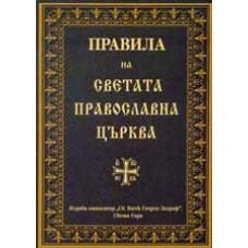 Правила на Светата Православна Църква