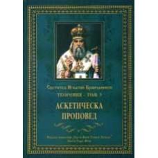 Светител Игнатий Брянчанинов, ТВОРЕНИЯ, Том 3, Аскетическа проповед
