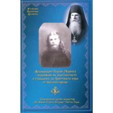 Архимандрит Сергий (Чернов) - подижник на благочестието и страдалец за Христовата вяра от най-ново време