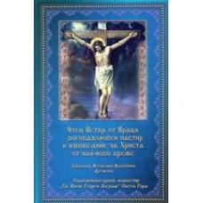 Отец Петър от Враца - боговдъхновен пастир и изповедник за Христа от най-ново време
