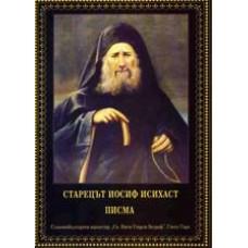 Старецът Йосиф Исихаст ПИСМА