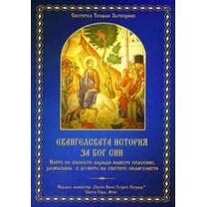 Евангелска история за Бог Син