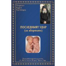 ПОСЛЕДНИЯТ УДАР (за абортите)