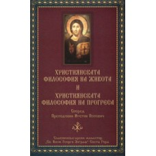 Християнската философия на живота и християнската философия на прогреса