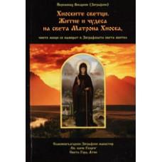 Хиоските светци. Житие и чудеса на света Матрона Хиоска, чиито мощи се намират в Зографската света обител