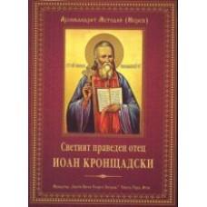 Светият праведен отец ИОАН КРОНЩАДСКИ