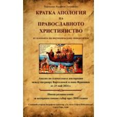 Кратка апология на Православното християнство