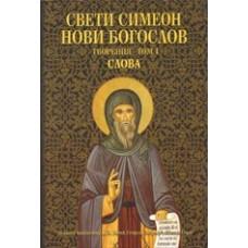Св. Симеон Нови Богослов, Творения - Том 1 СЛОВА
