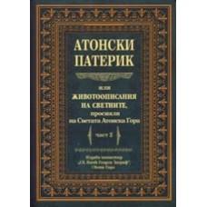 Атонски патерик или животоописания на светиите, просияли на Светата Атонска Гора, част 2