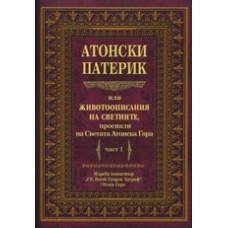Атонски патерик или животоописания на светиите, просияли на Светата Атонска Гора, част 1