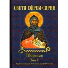Св. Ефрем Сирин, ТВОРЕНИЯ, Том 2