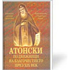 Атонски подвижници на благочестието през ХIХ век