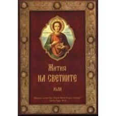 Жития на светиите, Юли