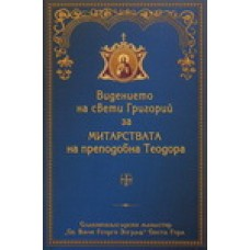 Видението на свети Григорий за МИТАРСТВАТА на преподобна Теодора