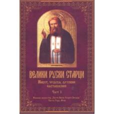 Велики руски старци: живот, чудеса, духовни наставления - част 1