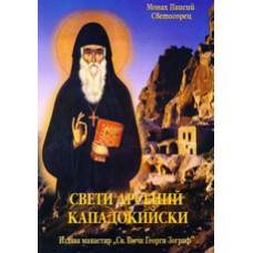 Свети Арсений Кападокийски