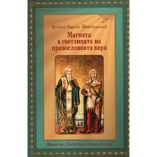 Магията в светлината на Православната вяра