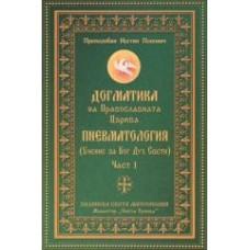 ДОГМАТИКА на Православната църква. ПНЕВМАТОЛОГИЯ (Учение за Бог Дух Свети), Част 1)