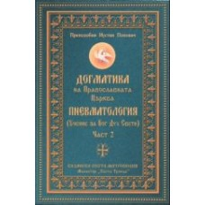 ДОГМАТИКА на Православната Църква. ПНЕВМАТОЛОГИЯ (Учение за Бог Дух Свети), Част 2