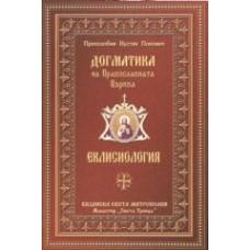 ДОГМАТИКА на Православната Църква. ЕКЛИСИОЛОГИЯ