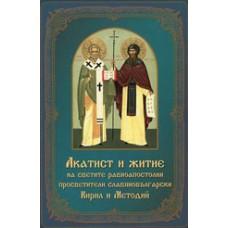 АКАТИСТ И ЖИТИЕ на светите равноапостолни просветители славянобългарски Кирил и Методий