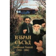 Избран съсъд. Старецът Паисий (1924-1994)