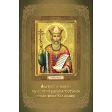 АКАТИСТ и житие на светия равноапостолен велик княз Владимир