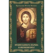 Православната Църква и икуменизмът
