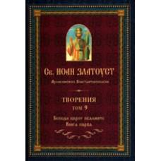 Св. ИОАН ЗЛАТОУСТ. Творения, Том 9