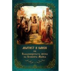 Акатист и Канон на Владимирската икона на Божията Майка
