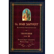 Св. ИОАН ЗЛАТОУСТ. Творения, том 10